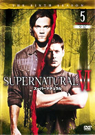 SUPERNATURAL �O <シックス・シーズン> Vol.5