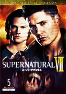 SUPERNATURAL �P <セブンス・シーズン> Vol.05