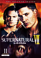 SUPERNATURAL �P <セブンス・シーズン> Vol.11