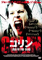 �R���� LOVE OF THE DEAD