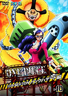ONE PIECE ワンピース 16THシーズン パンクハザード編 R-10
