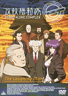攻殻機動隊STAND ALONE COMPLEX The Laughing Man