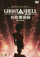 GHOST IN THE SHELL �U�k�@����2.0