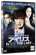 �A�C���X-THE LAST-