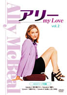 アリーmy Love I vol.2
