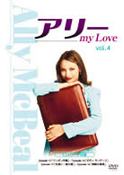 アリーmy Love I vol.4