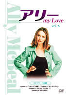 アリーmy Love I vol.6