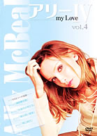 アリーmy Love IV vol.4