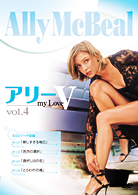 アリーmy Love V vol.4
