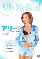 アリーmy Love V vol.5
