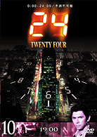 24 −TWENTY FOUR− vol.10