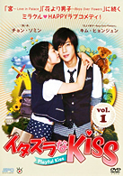 イタズラなKiss〜Playful Kiss Vol.1