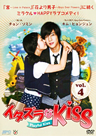 イタズラなKiss〜Playful Kiss Vol.4