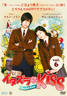 イタズラなKiss〜Playful Kiss Vol.6
