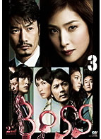 BOSS 2nd SEASON レンタル版�B