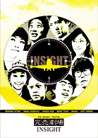 THE SOLDOUT THEATER 完売劇場 〜INSIGHT!!〜