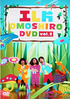 エレ片 OMOSIRO DVD vol.2