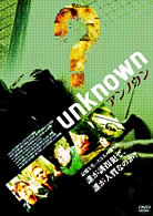 unknown/アンノウン