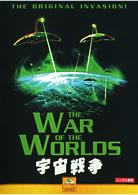 宇宙戦争宇宙戦争の商品レビュー