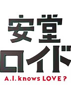安堂ロイド〜A.I. knows LOVE?〜  Vol.1