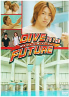 DIVE TO THE FUTURE(ダイブ・トゥ・ザ・フューチャー)