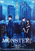 MONSTERZ �����X�^�[�Y