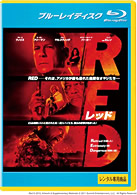 RED/レッド 【Blu-ray】