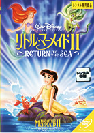 ���g���E�}�[���C�h�K�^Return to The Sea