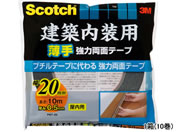 3M スコッチ 建築内装用 薄手強力両面テープ 20mm*10m 10巻