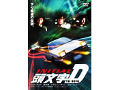 頭文字<イニシャル>D THE MOVIE