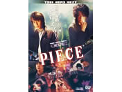 PIECE−記憶の欠片−