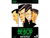 BE-BOP-HIGHSCHOOL DVDコレクション VOL.3<完>