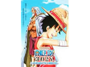 "ONE PIECE""3D2Y"" エースの死を越えて! ルフィ仲間との誓い"