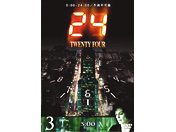 24 −TWENTY FOUR− vol.03
