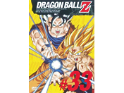 DRAGON BALL Z ♯33