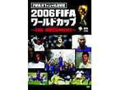 FIFA�I�t�B�V����DVD�@2006 FIFA���[���h�J�b�v�`THE DOCUMENT�`