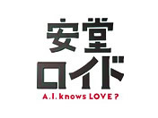 安堂ロイド〜A.I. knows LOVE?〜  Vol.4