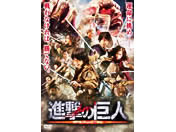 �i���̋��l ATTACK ON TITAN DVD
