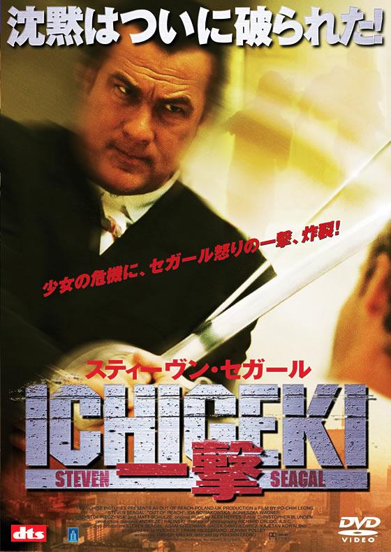 ICHIGEKI 一撃(2005...