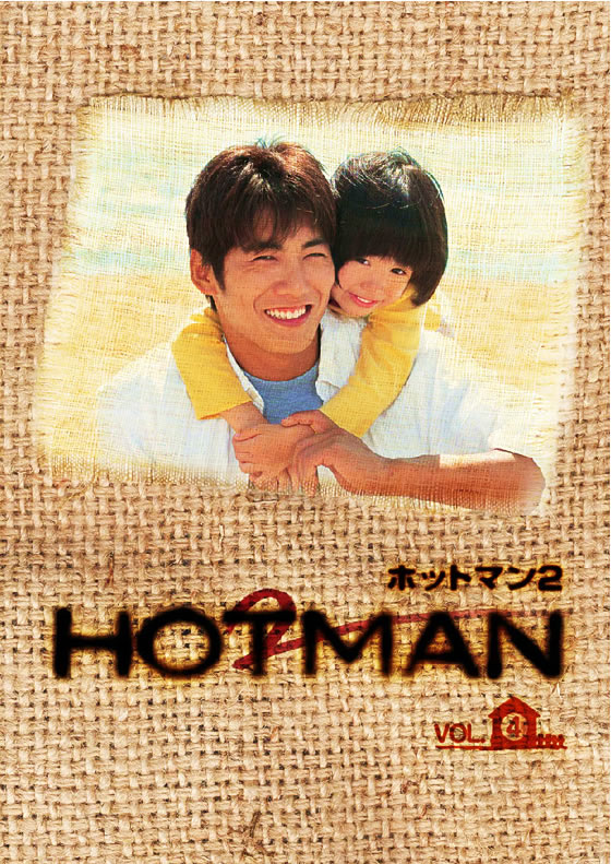 HOTMAN 2 Vol.4