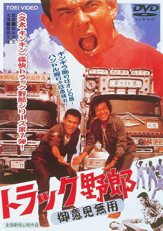 トラック野郎の画像 p1_34