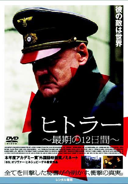 ヒトラー 〜最期の12日間〜の画像 p1_27
