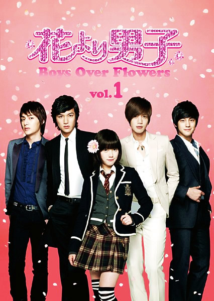 花より男子〜Boys Over Flowers vol.13