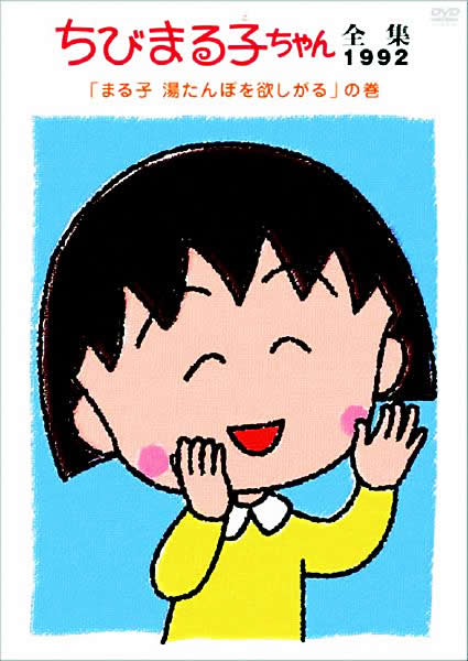 ちびまる子ちゃんの画像 p1_14