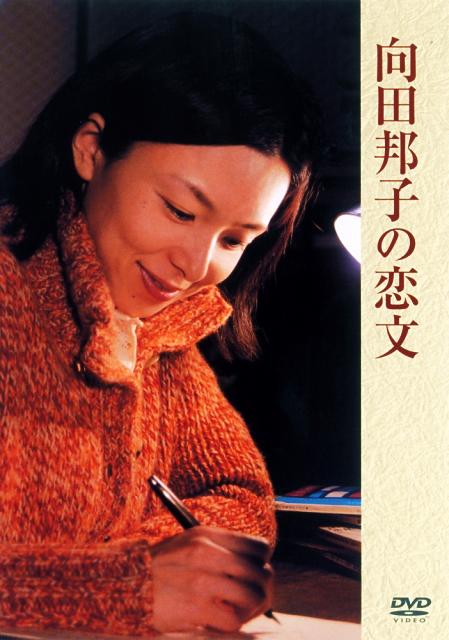 → 拡大して見る  向田邦子の恋文
