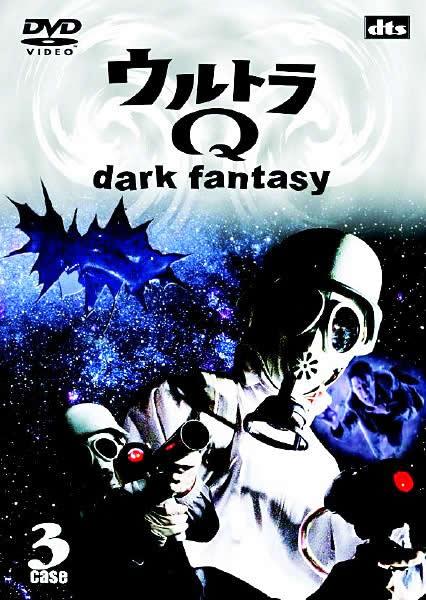 ウルトラQ~dark fantasy~ case... ウルトラQ~dark fantasy~