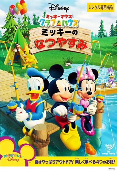 ミッキーマウス クラブハウス/ミッキーのなつやすみミッキーマウス クラブハウス/ミッキーのなつやすみの商品レビュー