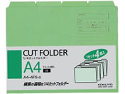 G)コクヨ/4カットフォルダー A4 緑 4冊(1〜4山×1セット)/A4-4FS-G