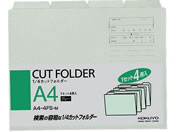 G)コクヨ/4カットフォルダー A4 グレー 4冊(1〜4山*1セット)/A4-4FS-M