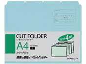 G)コクヨ/4カットフォルダー A4 青 4冊(1〜4山×1セット)/A4-4FS-B
